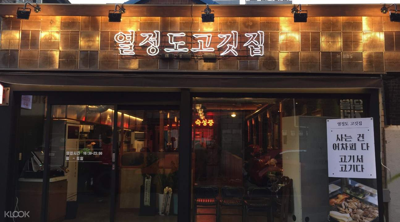klook reservation yeoljongdo bbq house passion island seoul south korea