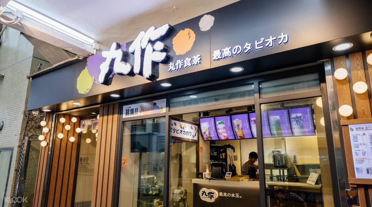 香港銅鑼灣丸作食茶
