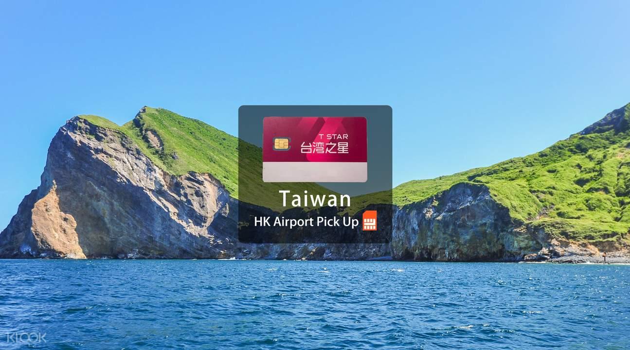 台湾之星4G电话卡