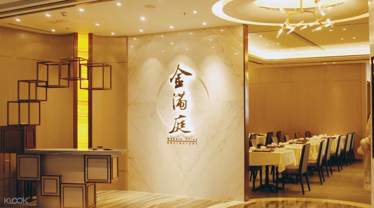香港金满庭京川沪菜馆