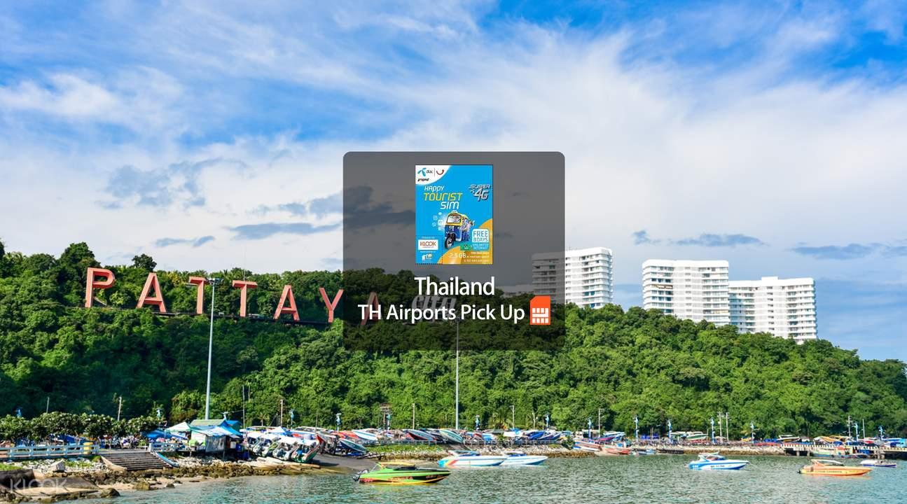 泰国曼谷3G/4G 上网卡 DTAC(泰国机场领取)