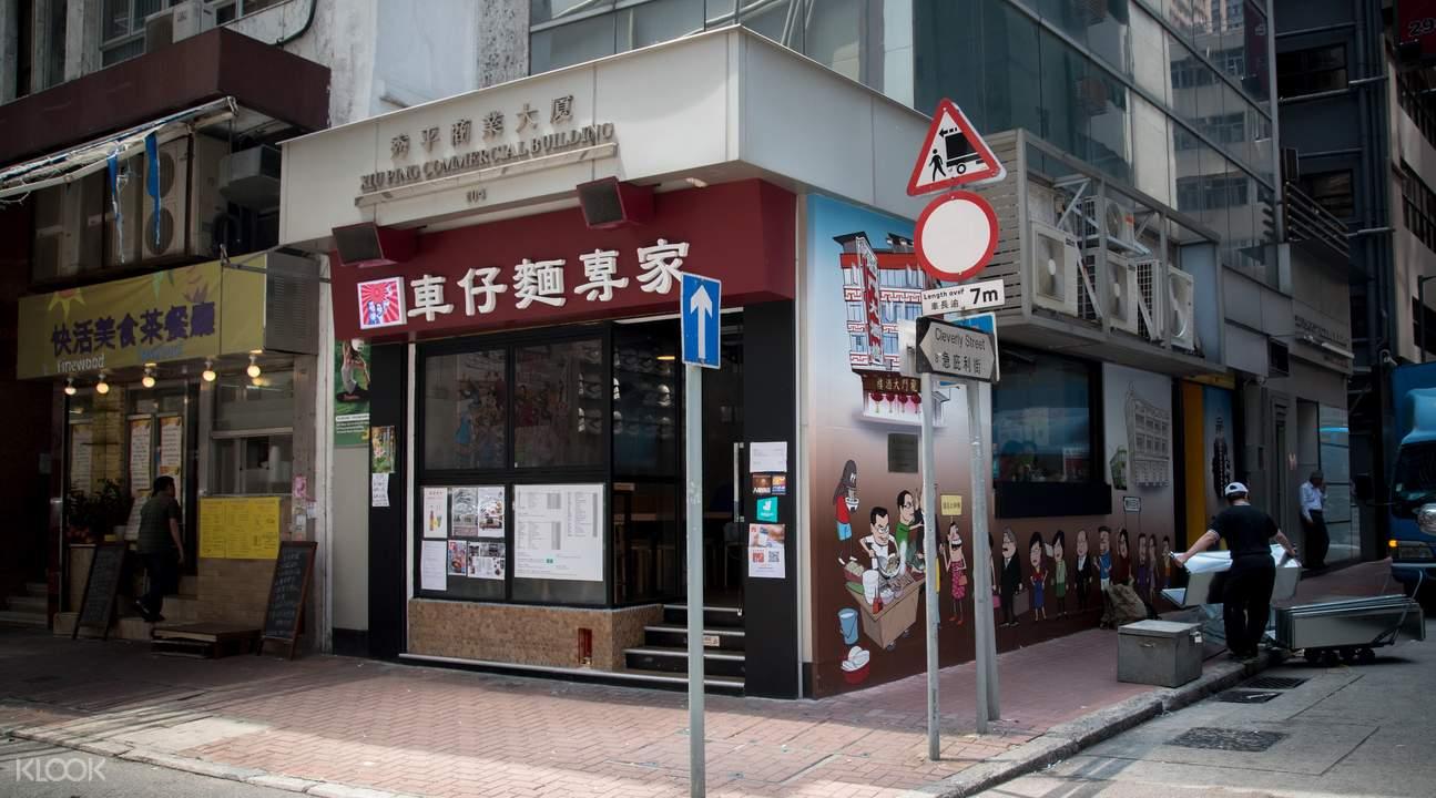 香港 上环 车仔面专家