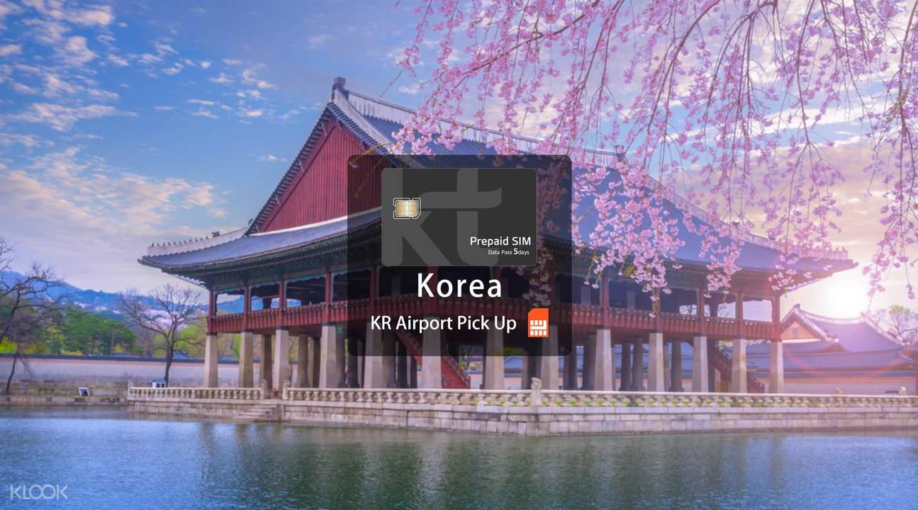 韓國4G上網卡