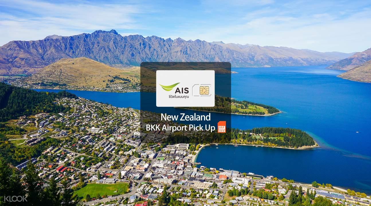 新西蘭4G上網卡(素萬那普機場領取)