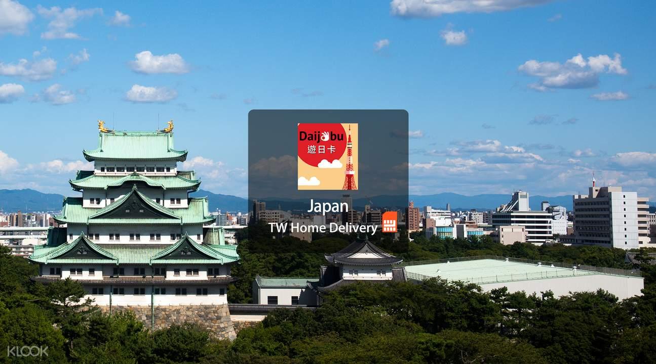 日本4G游日上网卡台湾宅配到府