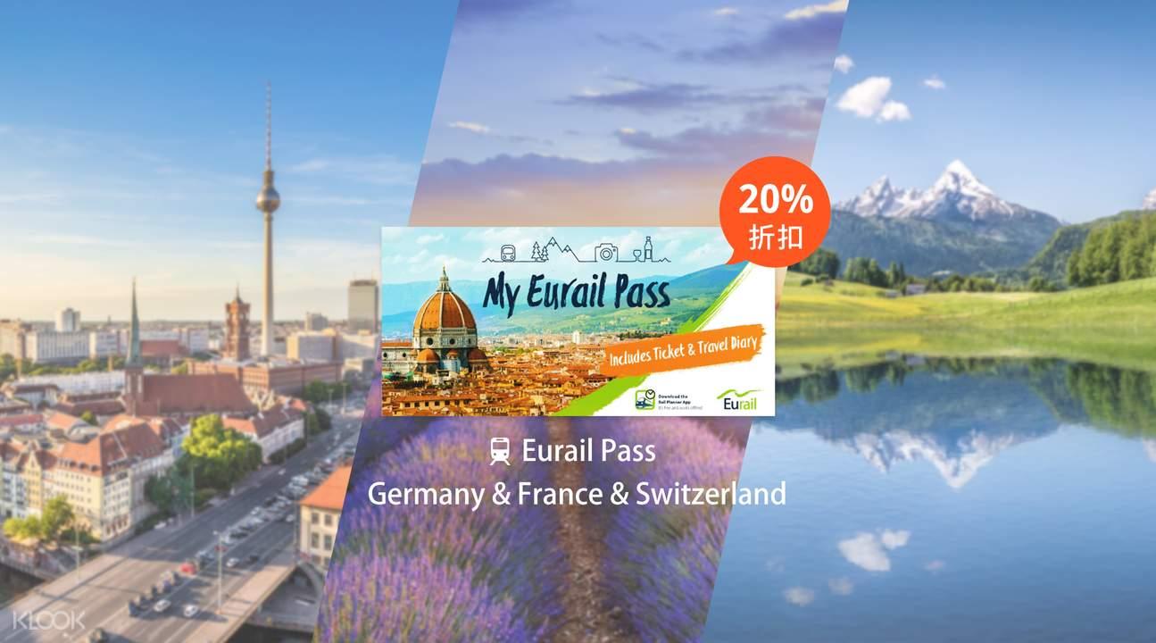 Eurail 欧铁德国 & 法国 & 瑞士通票( 5 / 6 / 8 / 10 日)