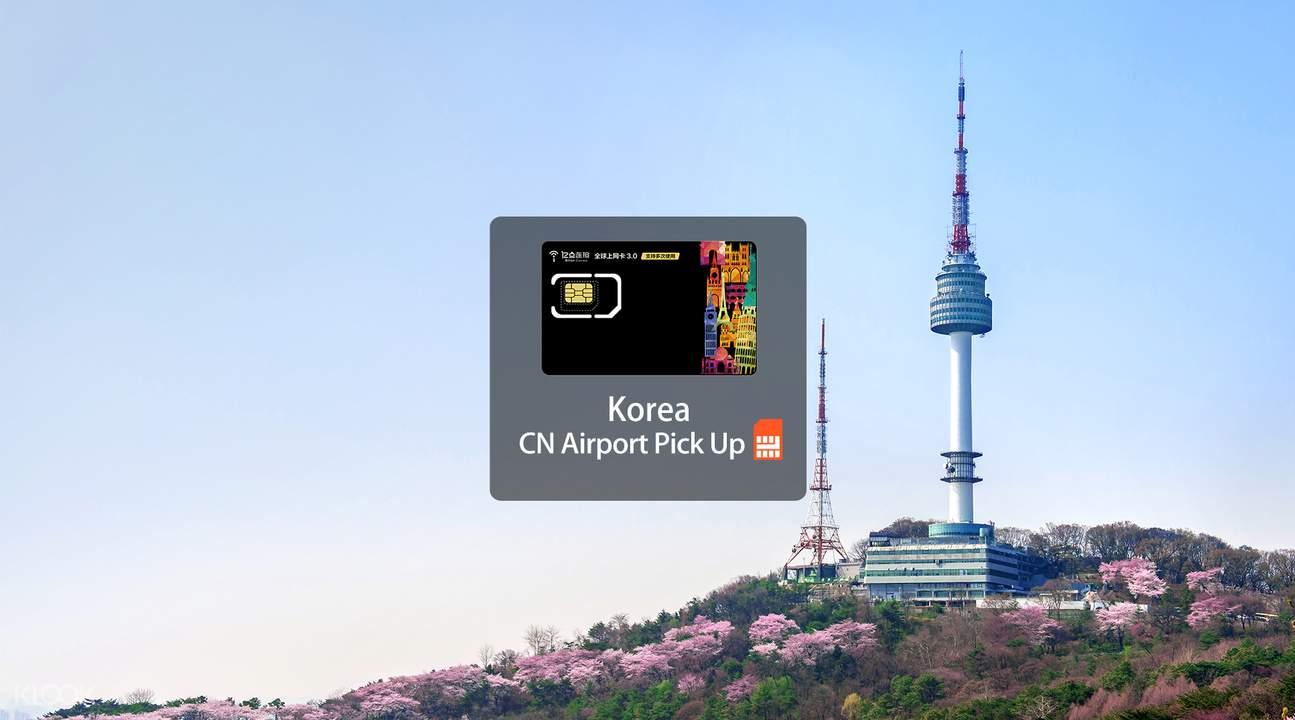 韩国4G上网卡(中国机场领取)