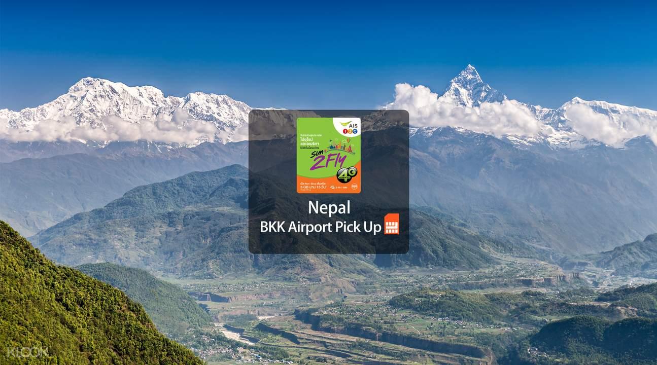 Nepal Prepaid 4G SIM Card (BKK Airport Pick Up) from AIS
