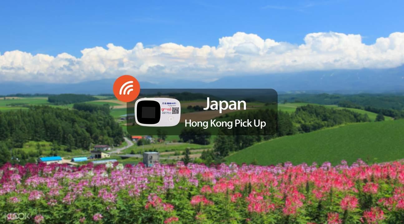 4G WiFi (Hong Kong Pick Up) for Japan