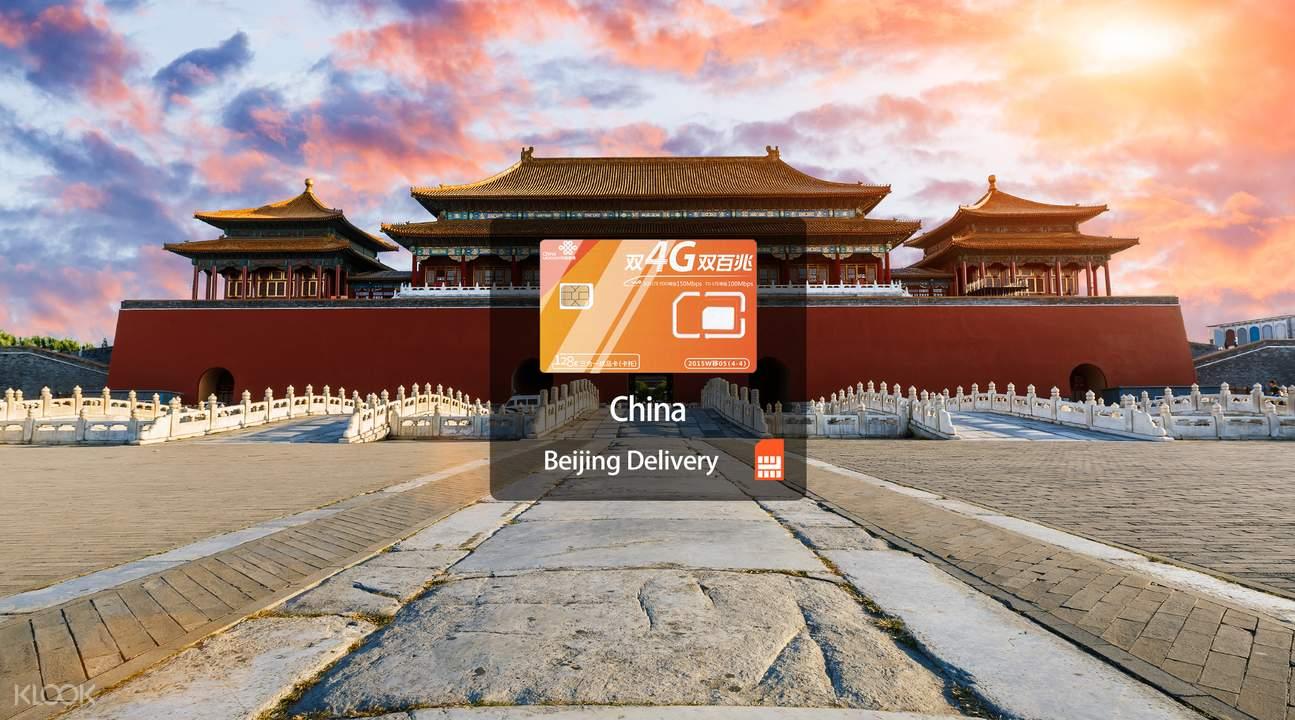 中国大陆4G上网卡(上网卡/上网+通话卡)北京宅配到府
