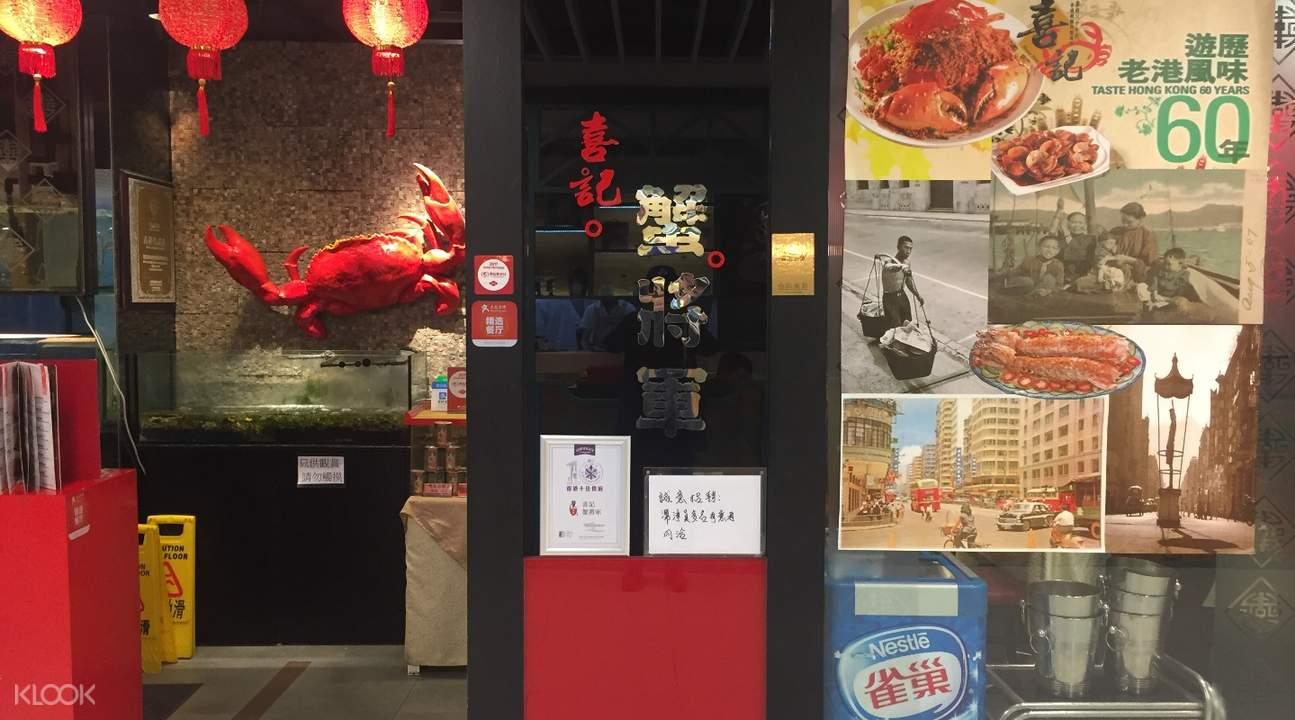 香港尖沙咀喜記蟹將軍