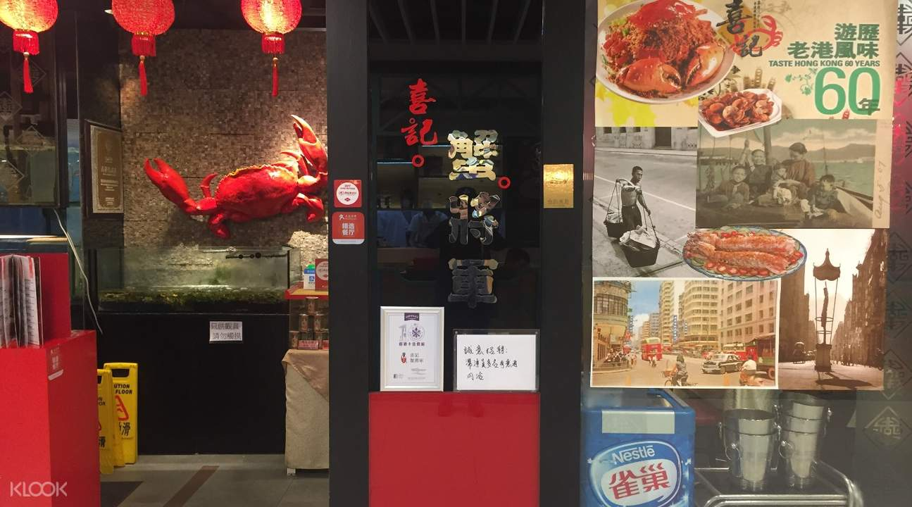 hee kee crab general tsim sha tsui hong kong