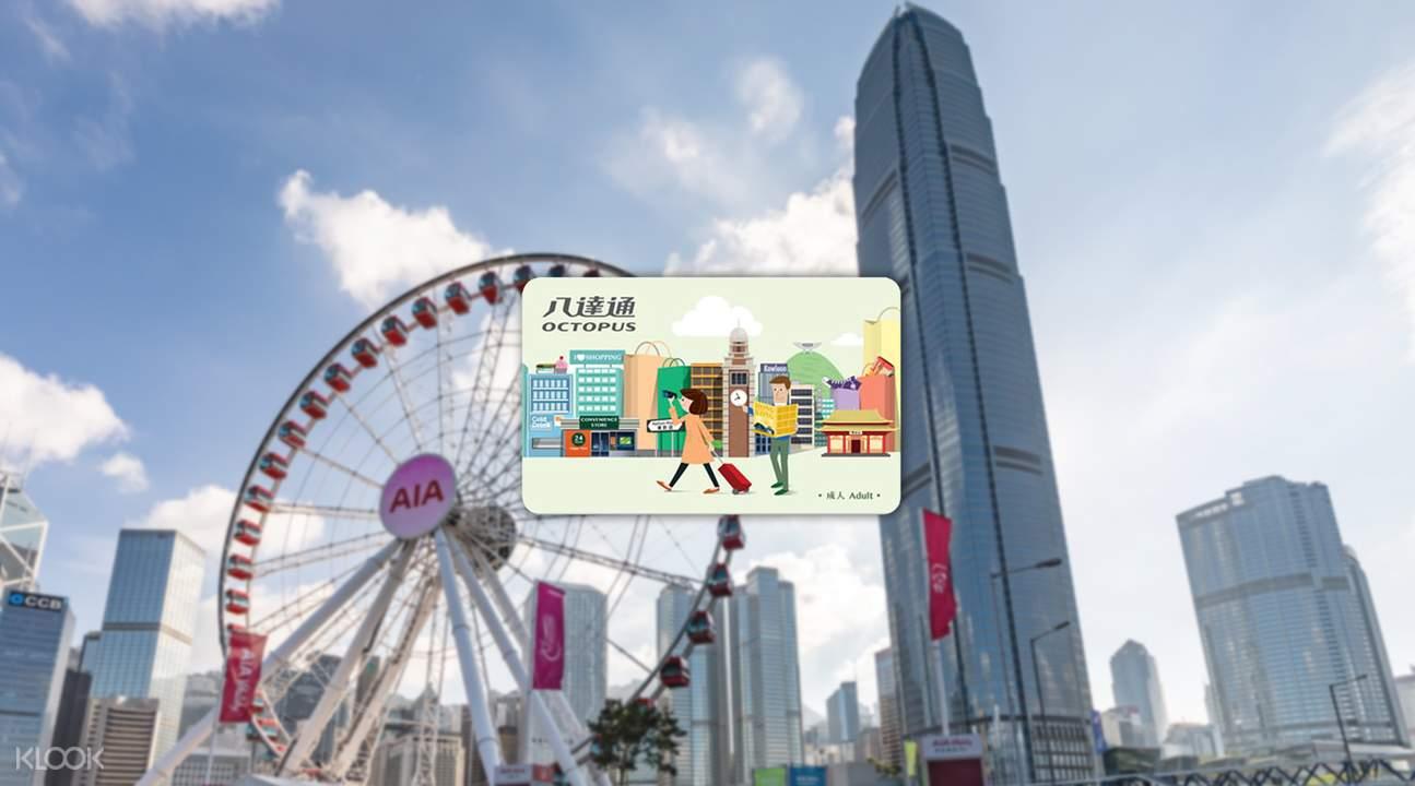 香港八达通车票