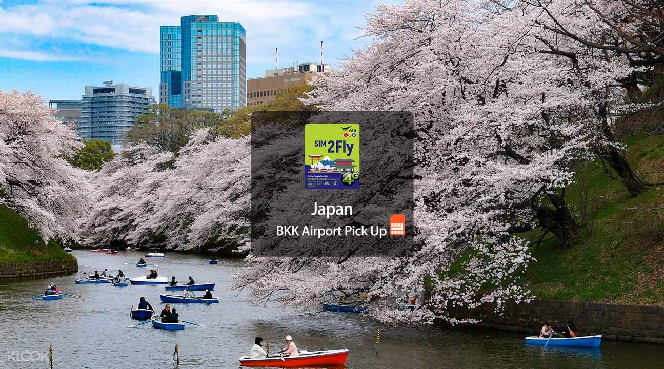日本上網卡(曼谷機場領取)