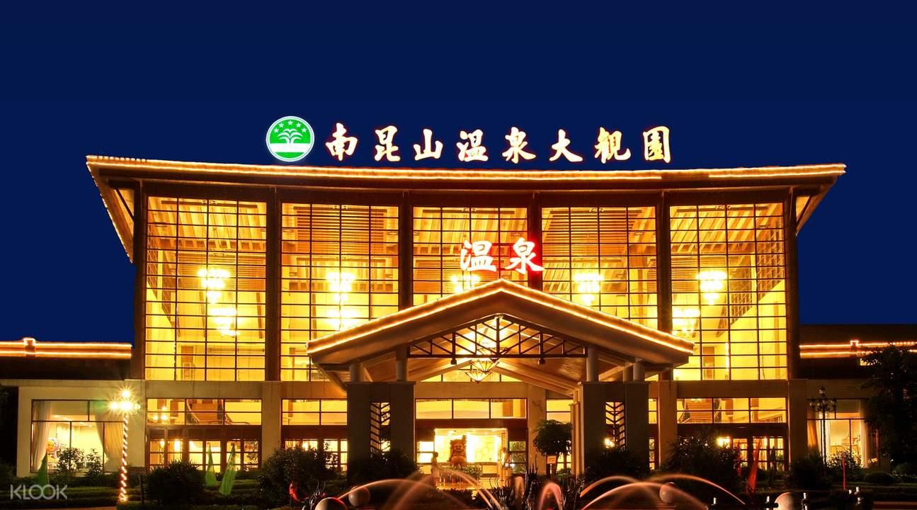 惠州龙门南昆山温泉