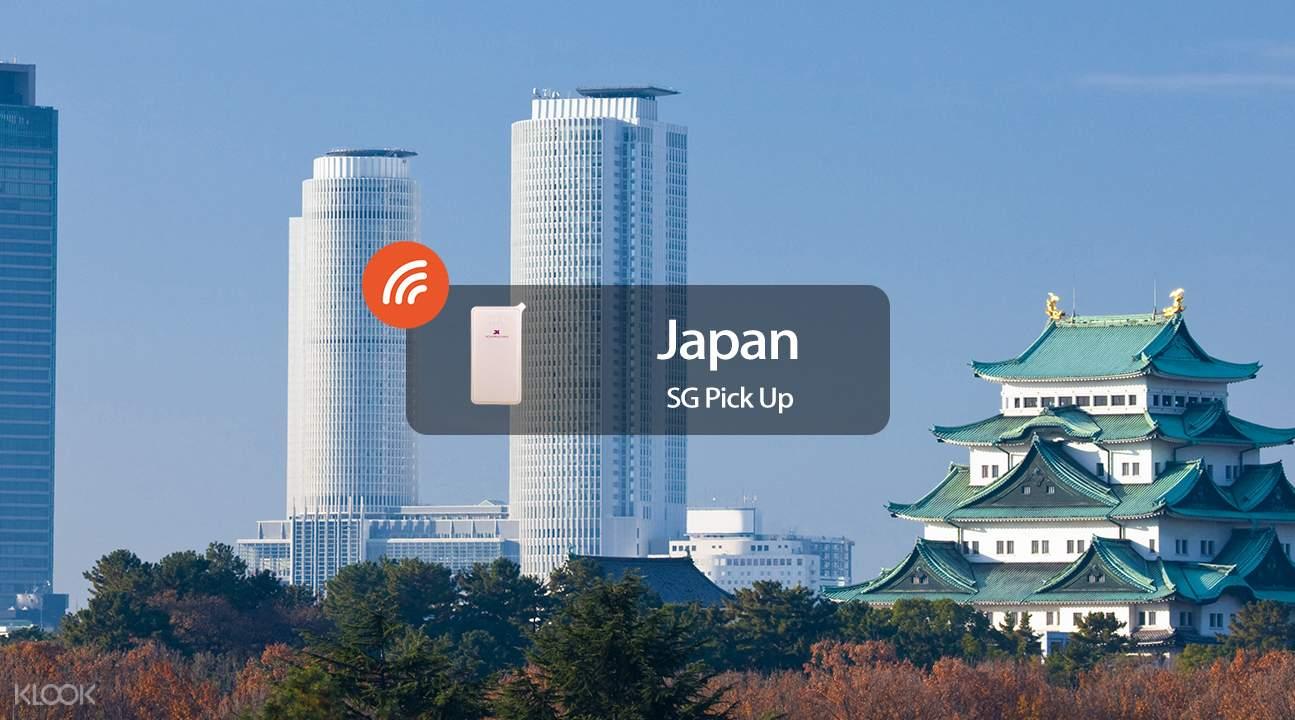 日本4G 隨身WiFi