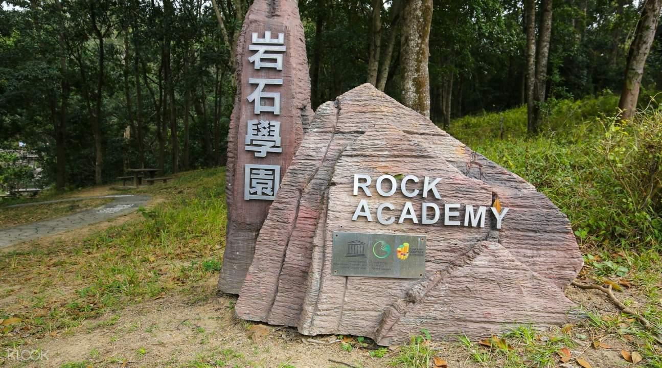 火山岩石地帶