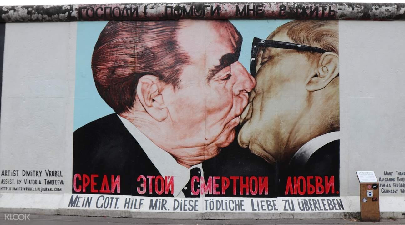 德國東柏林半日遊 柏林圍牆