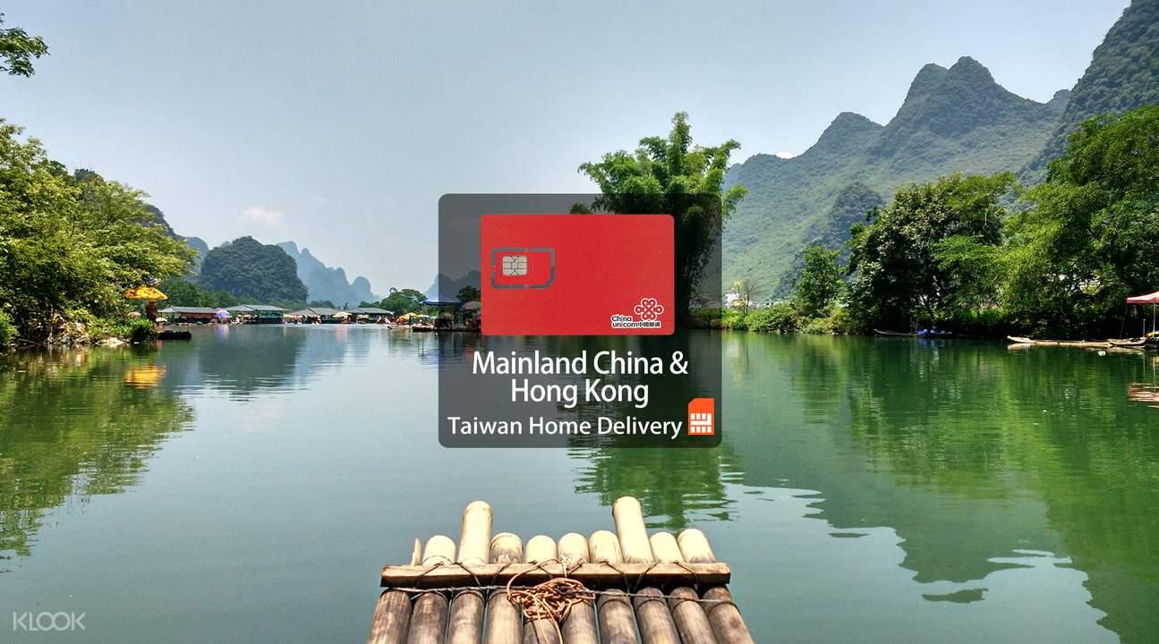 中國大陸 & 香港 & 澳門3.5G上網預付卡