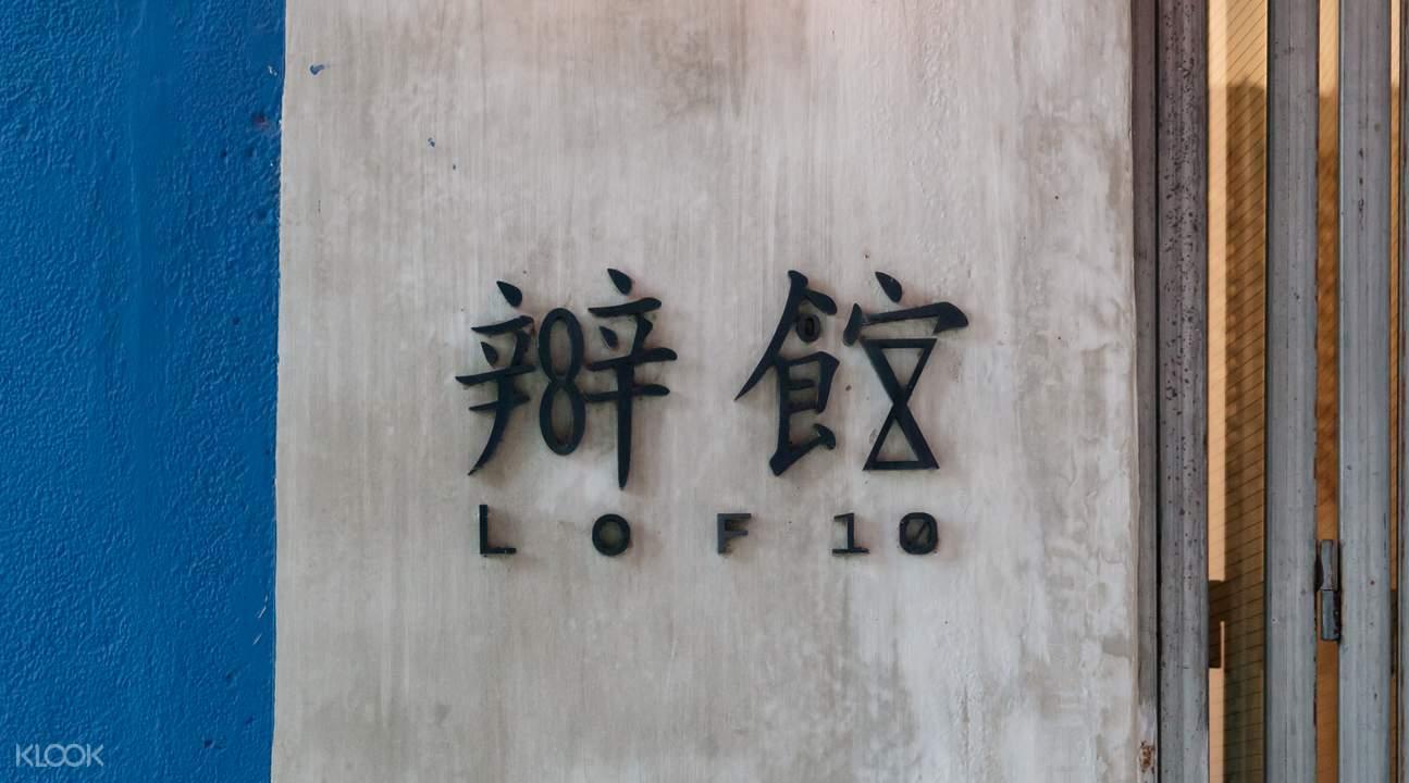 上環辦館LOF10