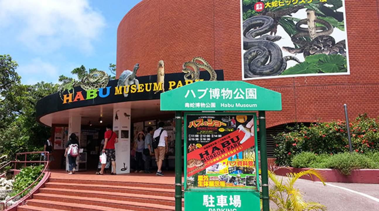 ハブ博物公園