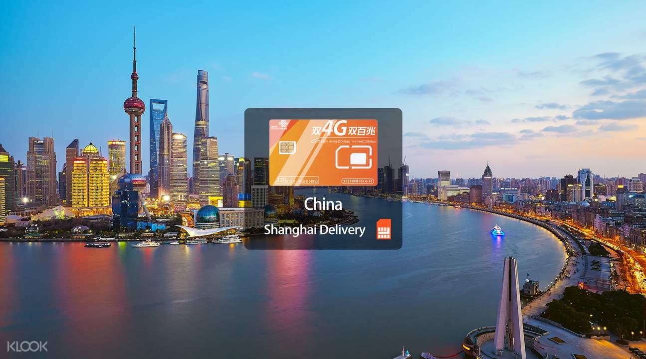 中國大陸4G上網卡(上網卡/上網+通話卡)上海宅配到府