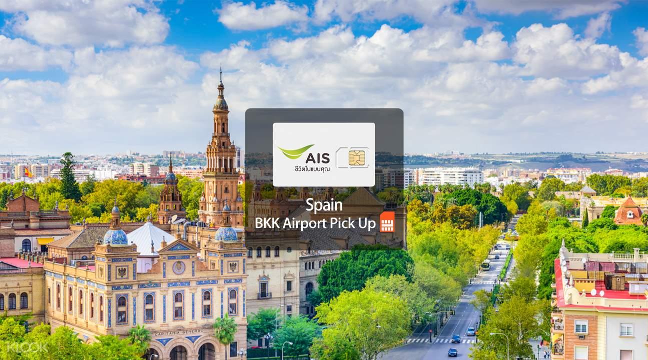 西班牙4G上網卡(素萬那普機場領取)