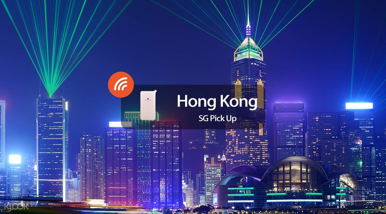 香港随身WiFi