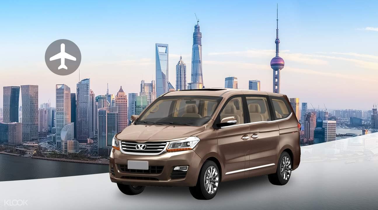 機場MPV車接送上海機場至市區