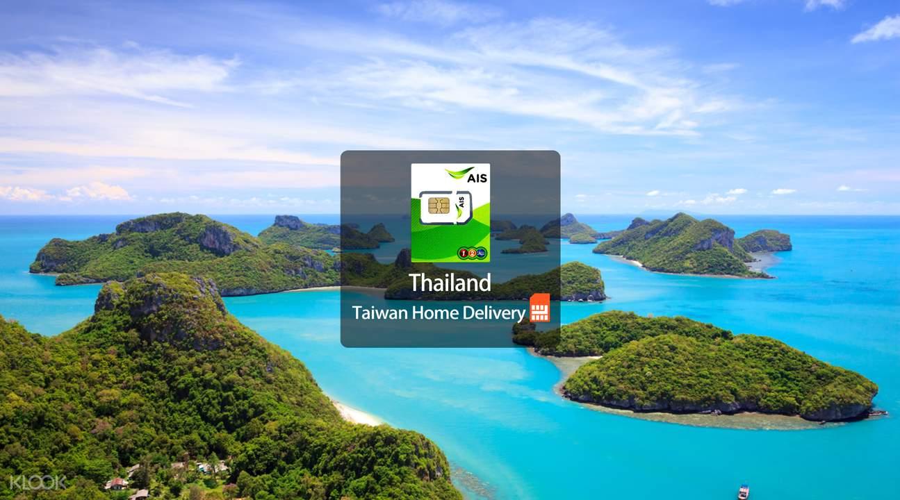泰国4G / 3G上网卡(台湾宅配到府)