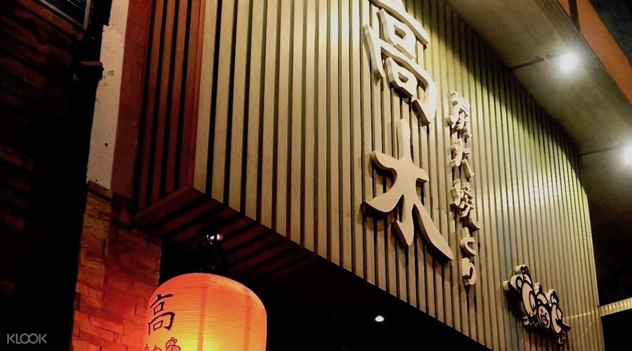 香港尖沙咀高木炭火鸟烧