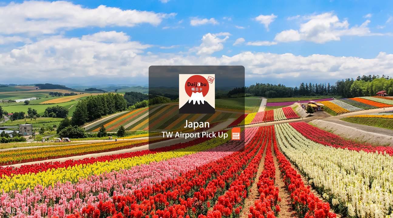 日本4G Daijobu 暢日卡 台灣機場領取