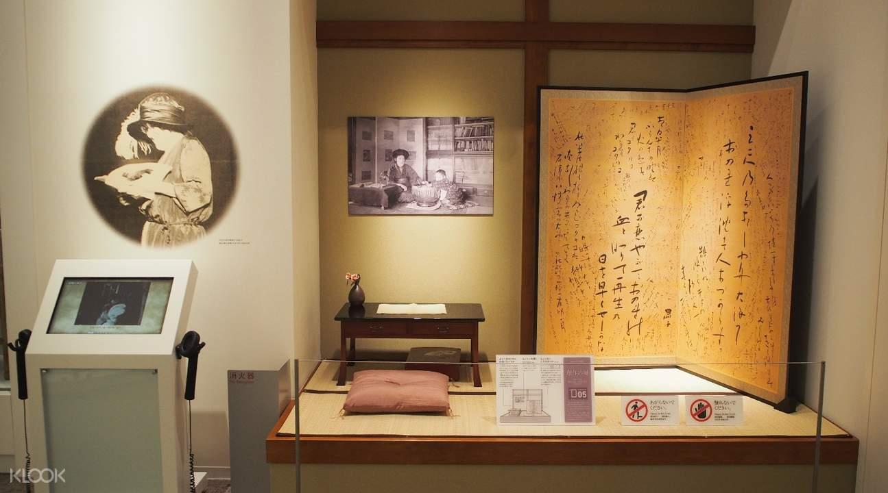 Yosano Akiko Museum