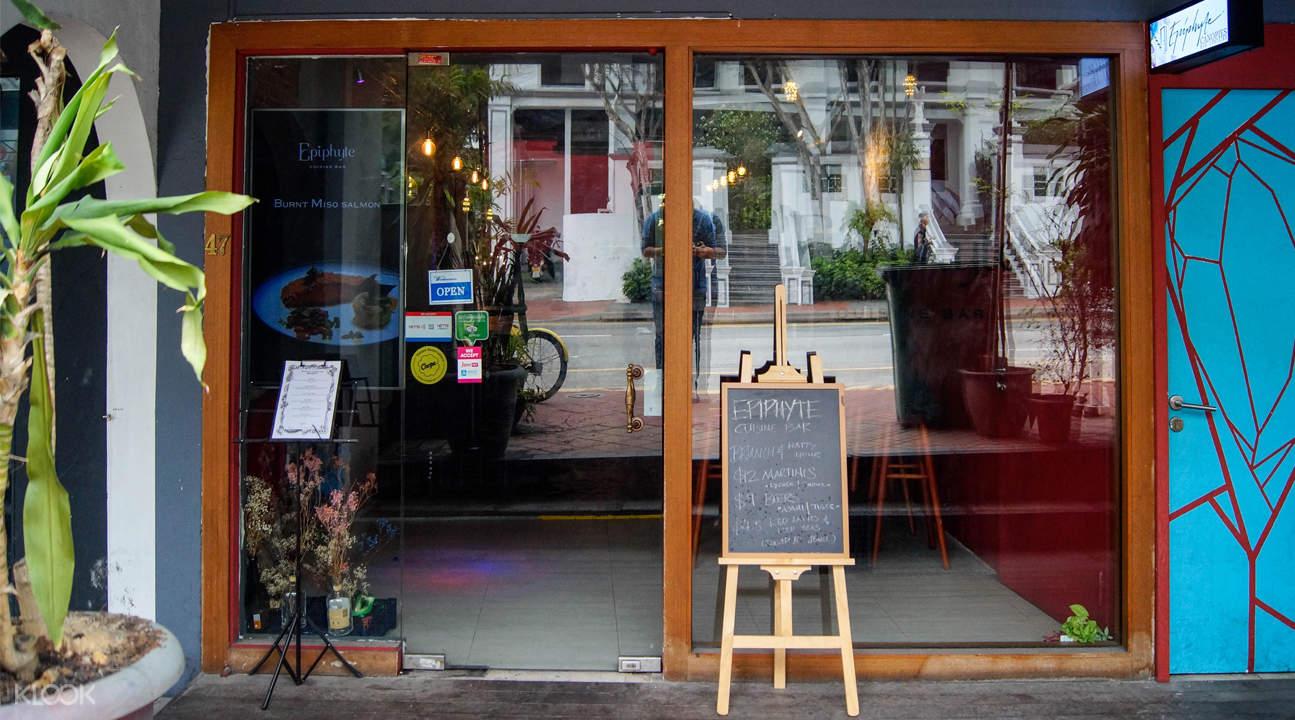 歐南園Ephiphyte Cuisine Bar