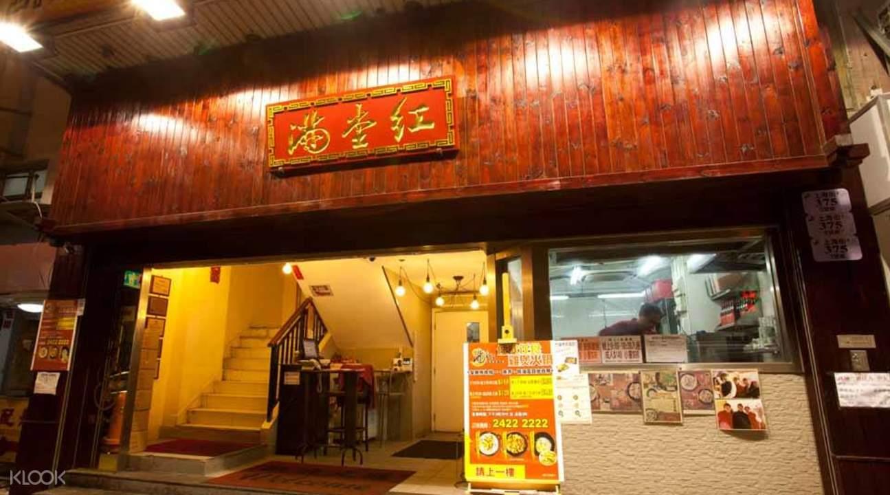 香港滿堂紅火鍋自助餐