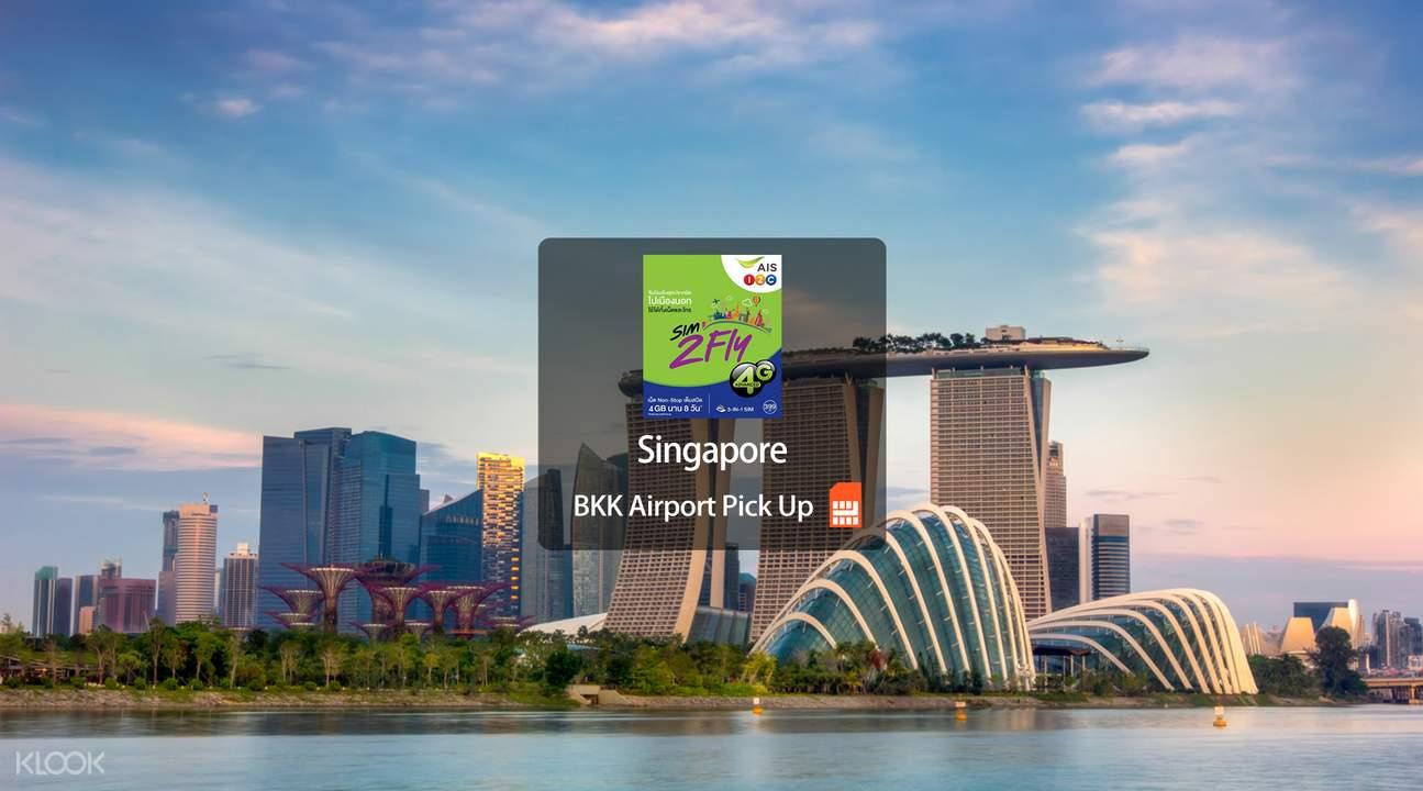 新加坡上網卡(曼谷機場領取)
