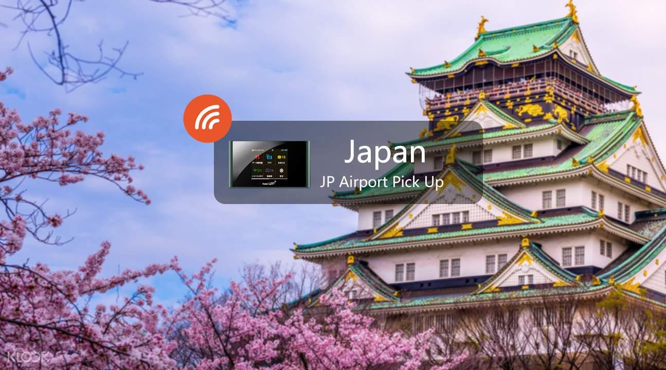 日本4G随身WiFi(日本领取)