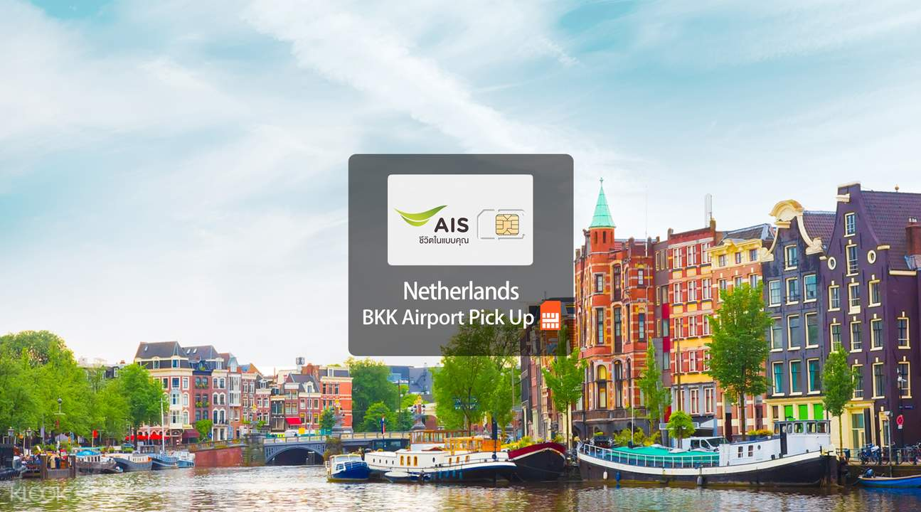 荷蘭4G上網卡(素萬那普機場領取)
