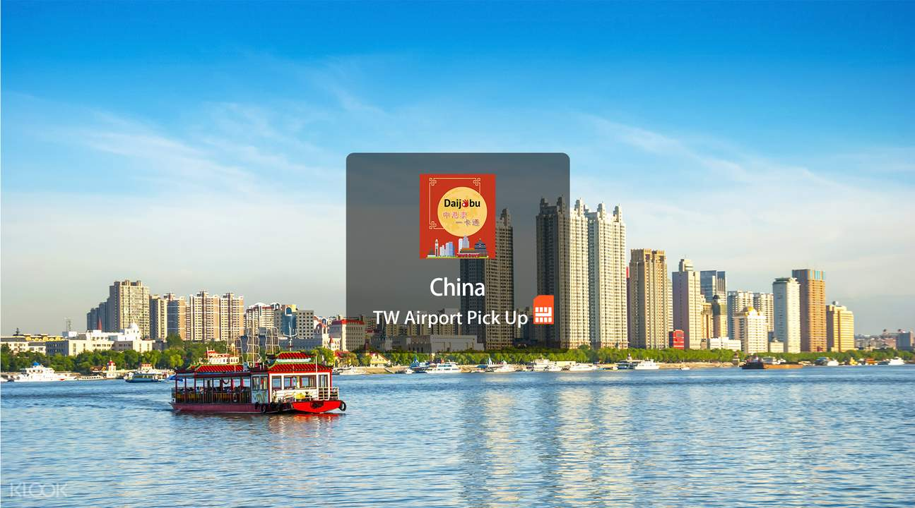 中国香港澳门4G上网卡台湾机场领取宅配到府