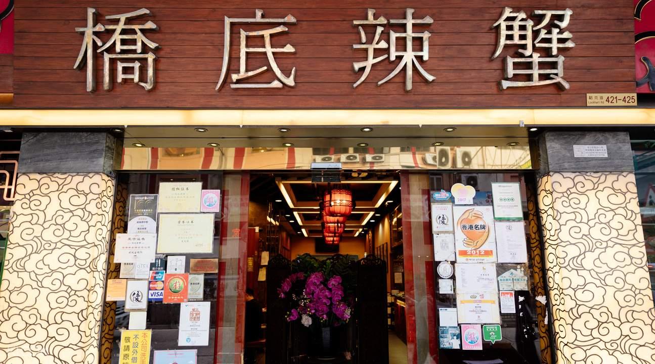香港銅鑼灣橋底辣蟹