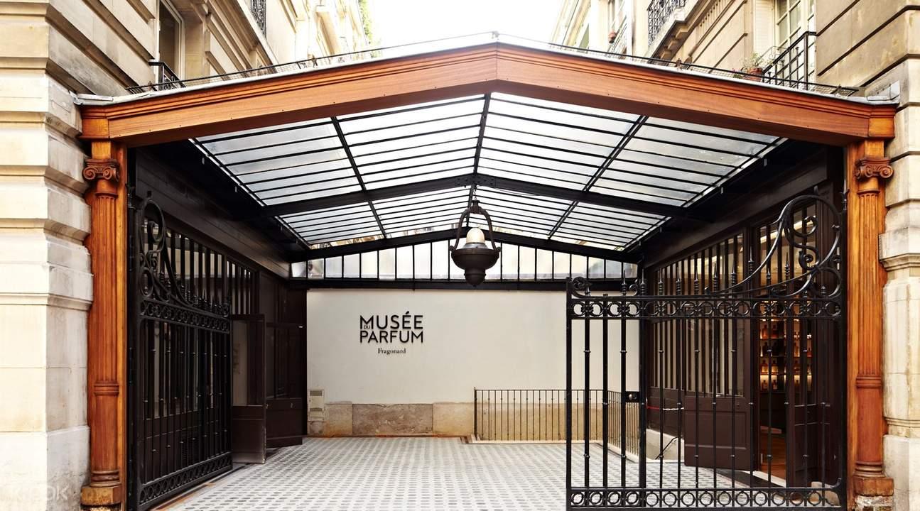 花宮娜香水博物館