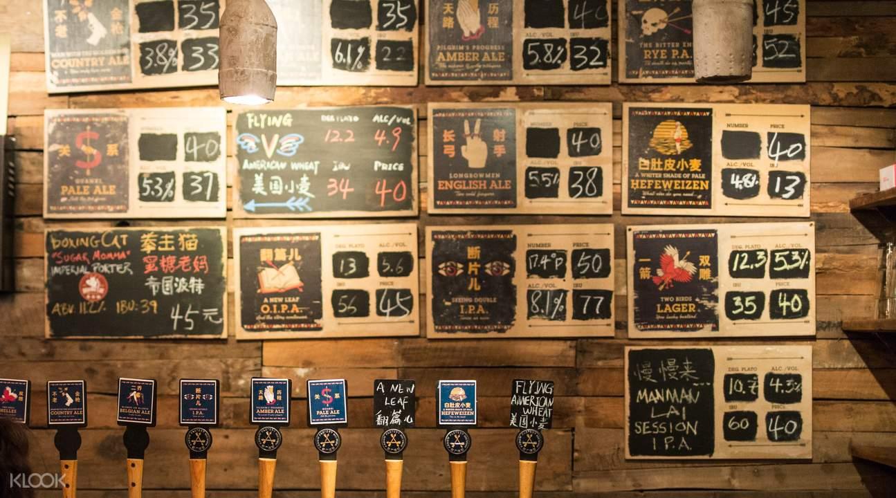 breweries in beijing