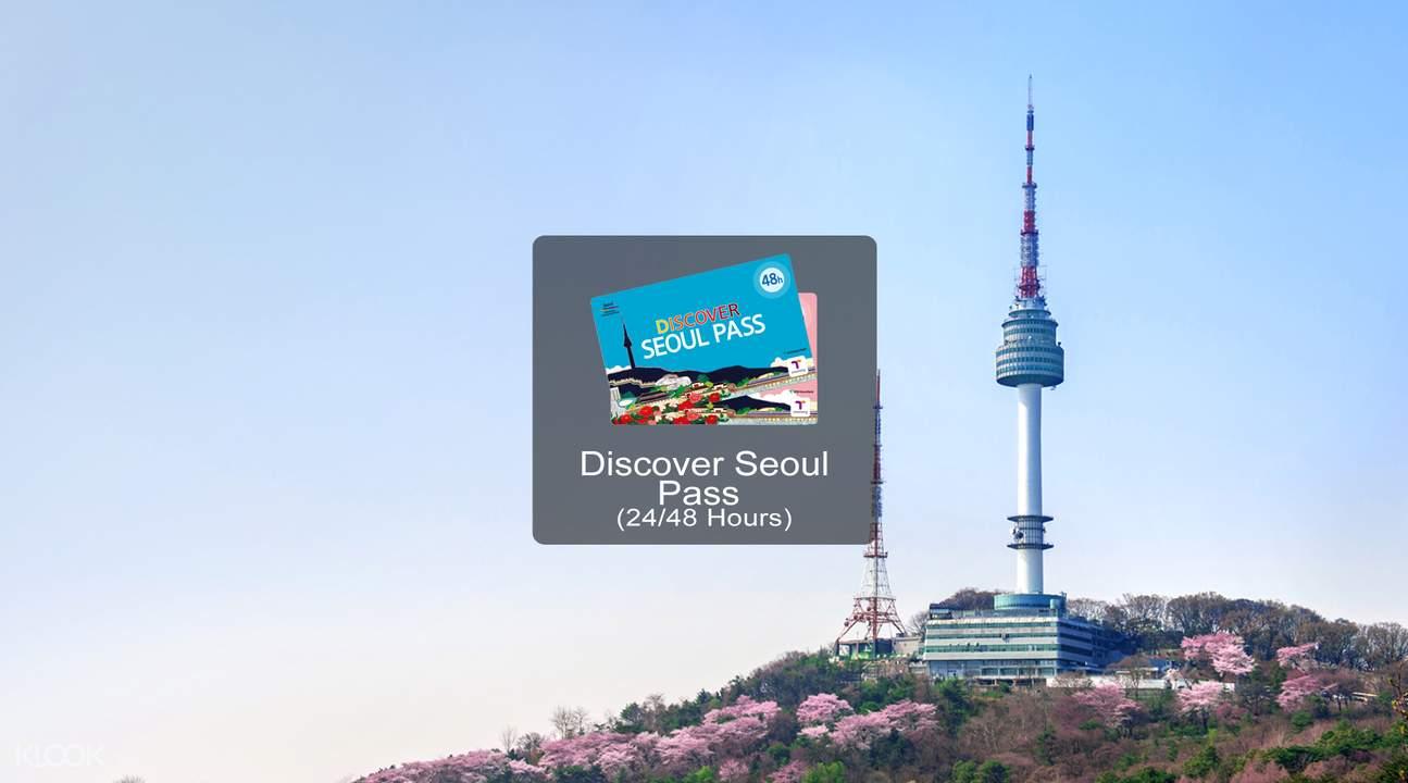 首爾探索卡一日券