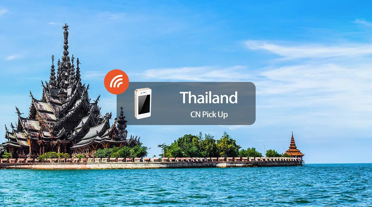 泰国芭提雅随身WiFi