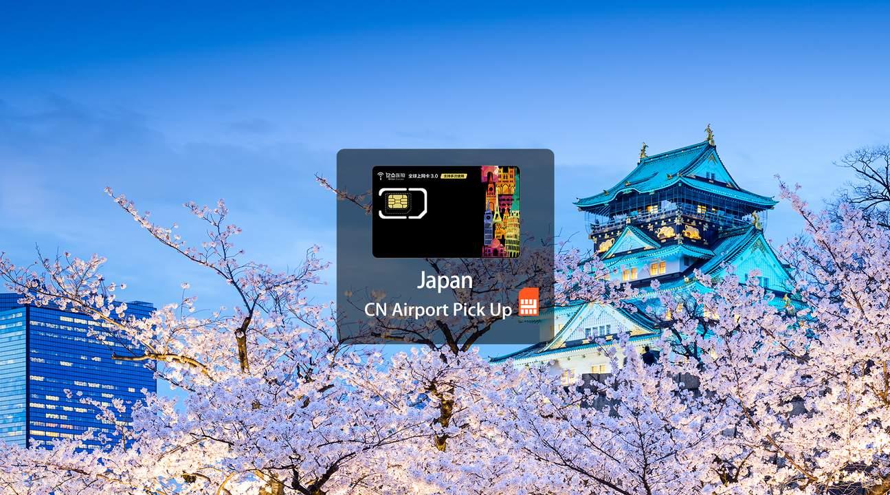 日本4G上網卡中國機場領取