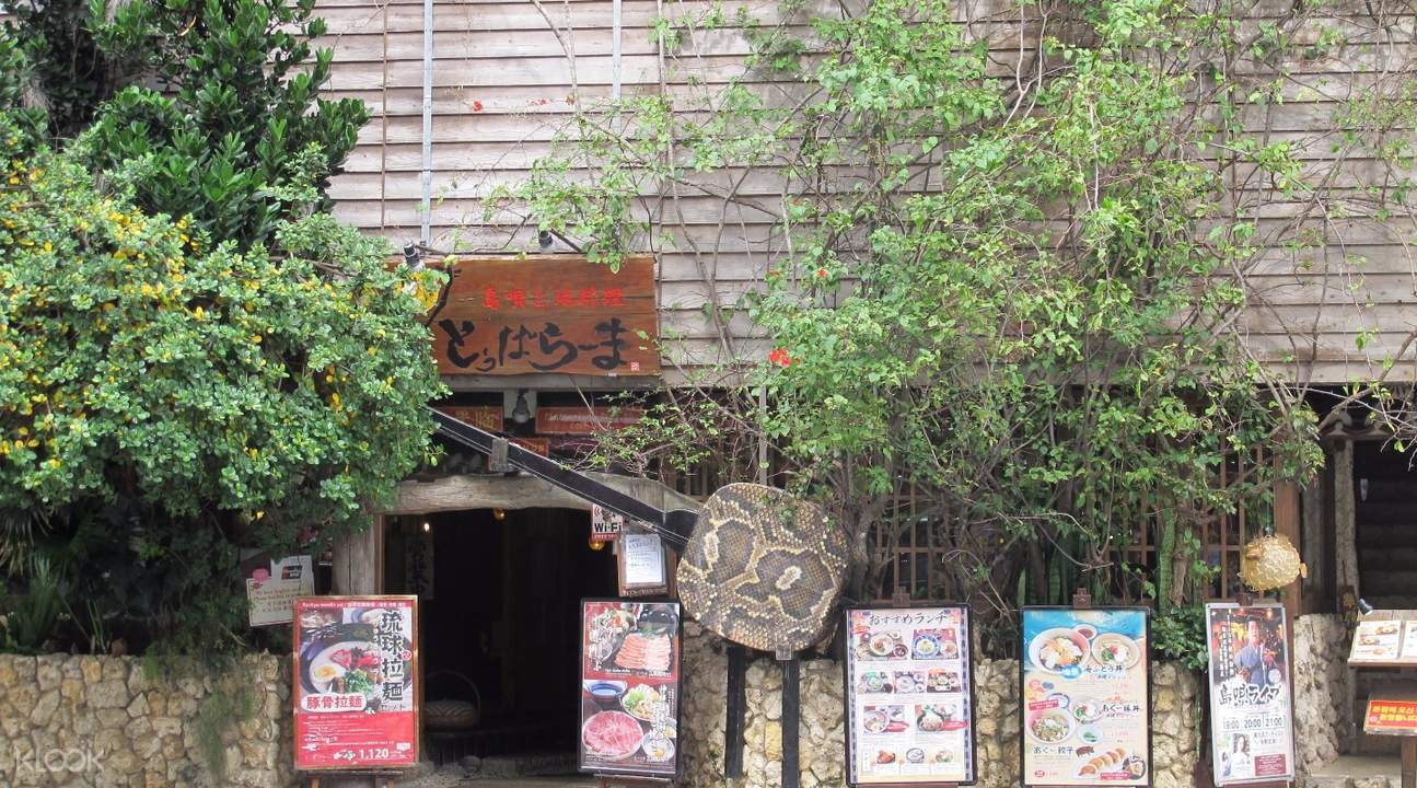 Toubara-ma Restaurant Okinawan Course Meal with Free Drinks and Shamisen Show