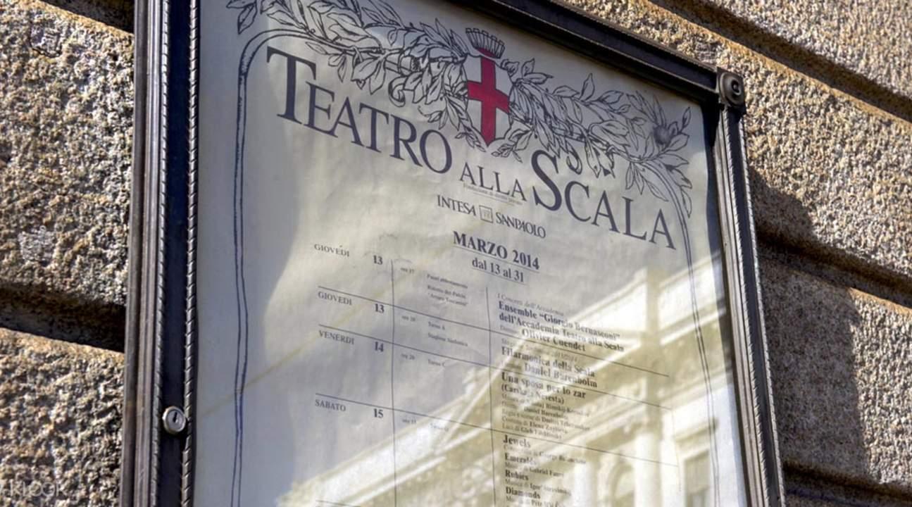 斯卡拉歌劇院免排隊門票 & 導覽