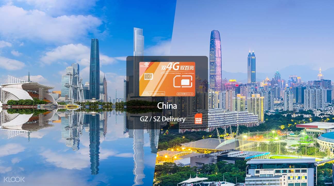 中國大陸4G上網卡(上網卡/上網+通話卡)廣州、深圳地區宅配到府