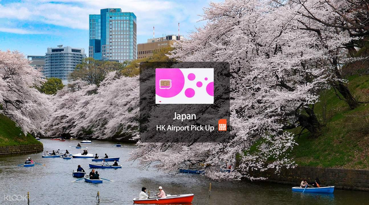 日本4G/3G電話卡 (香港機場領取)