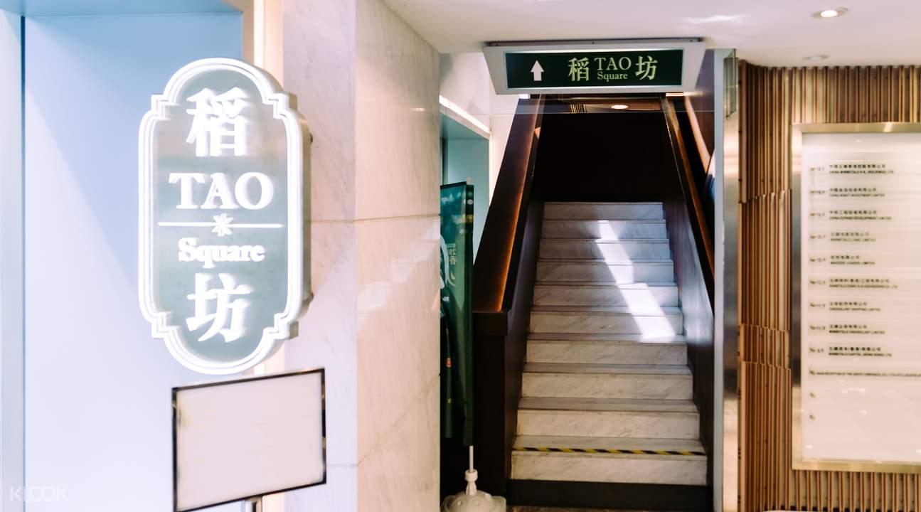 tao square hot pot buffet tsim sha tsui hong kong